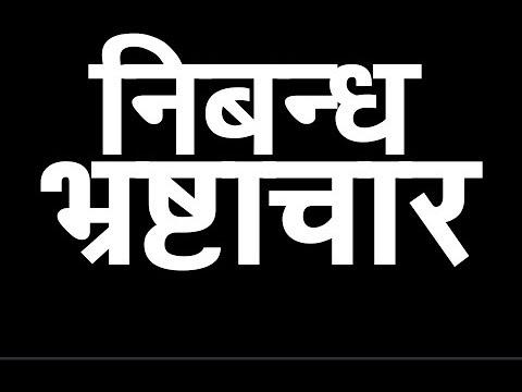 bhrastachar par nibandh ssc mts tier 2 essay on corruption ?????????? ?? ??????