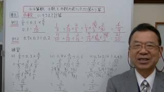 小数と分数が混じった、かけ算と割り算の計算について説明しました。 学...