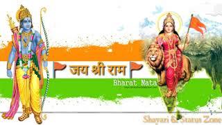 kattar hindu status | भारत का बच्चा बच्चा जय जय श्री राम बोलेगा | bharat ka bachcha bachcha status