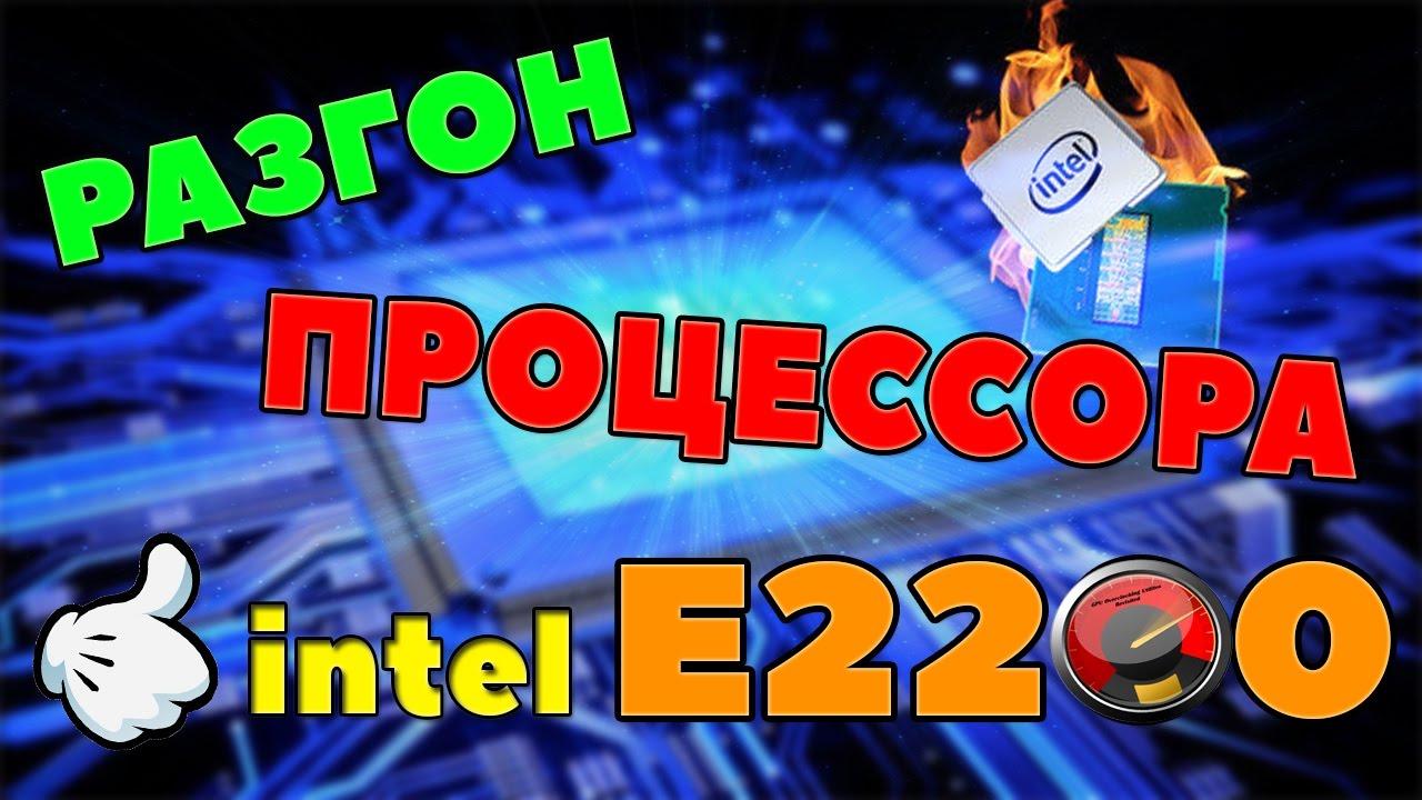Pentium dual-core e2200 разгон