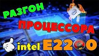 Разгон процессора Intel Pentium E2200 - Как разогнать процессор на компьютере