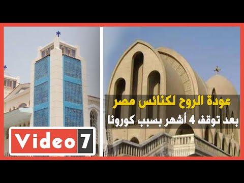 عودة الروح لكنائس مصر بعد توقف 4 أشهر بسبب كورونا