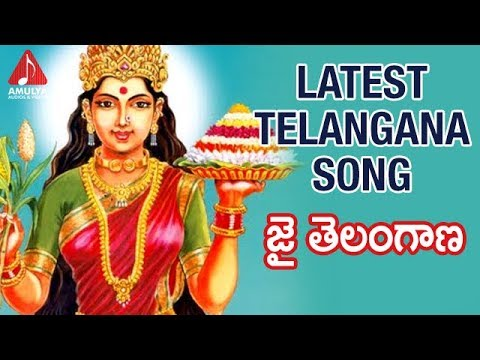 Latest Telangana Songs | Jai Telangana Telugu Song | Amulya Audios And Videos