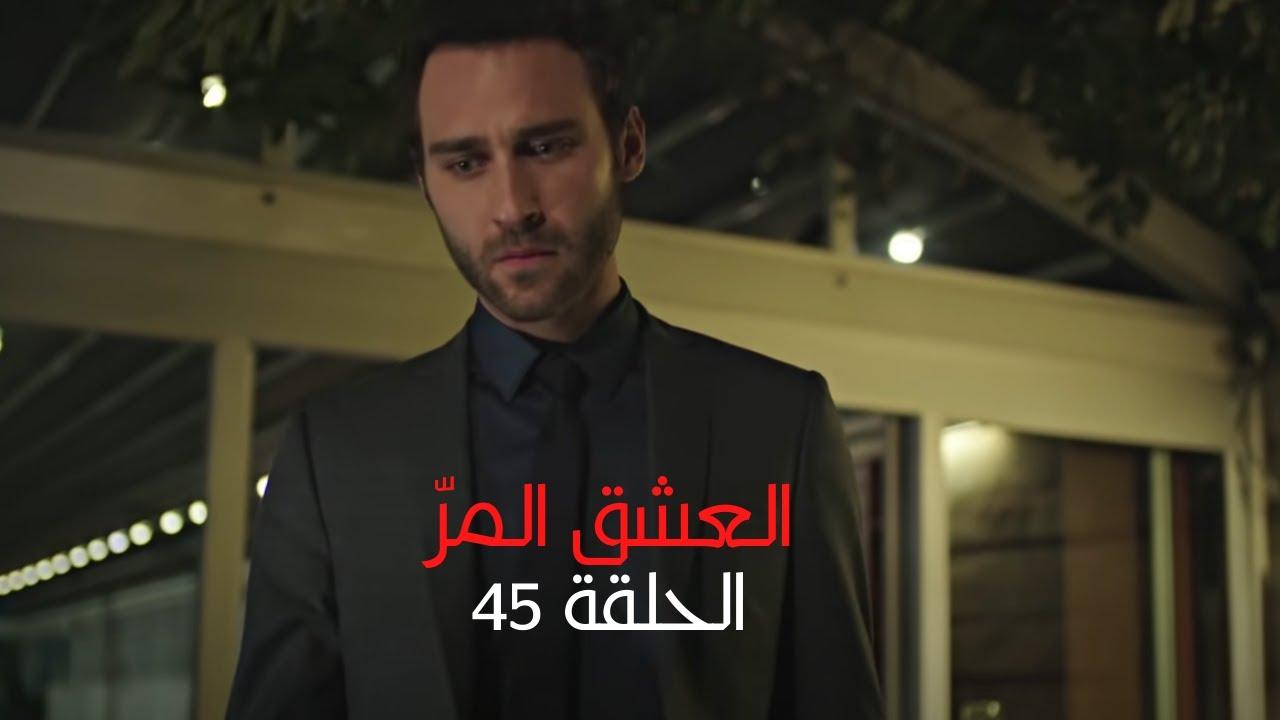 مسلسل العشق المر - الحلقة 45