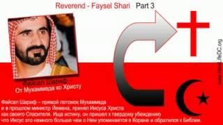 Файсал Шариф От Мухаммеда ко Христу 3