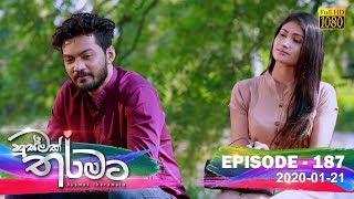 Husmak Tharamata | Episode 187 | 2020- 01- 21 Thumbnail