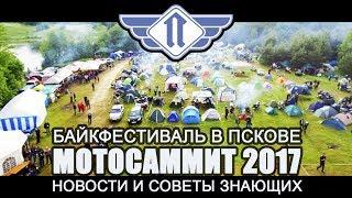 МотоСаммит 2017