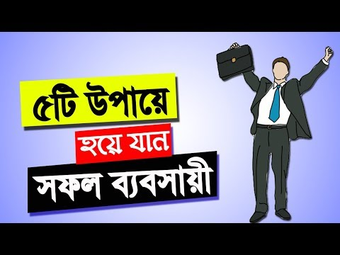 5 Steps To Grow Your Business In Bangla   Business Motivation   Motivational video In Bangla