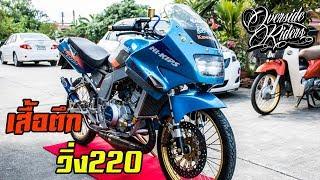 Kawasaki Serpico 150 เสื้อตึก วิ่ง220 จาก เฮียตี๋เรสซิ่ง