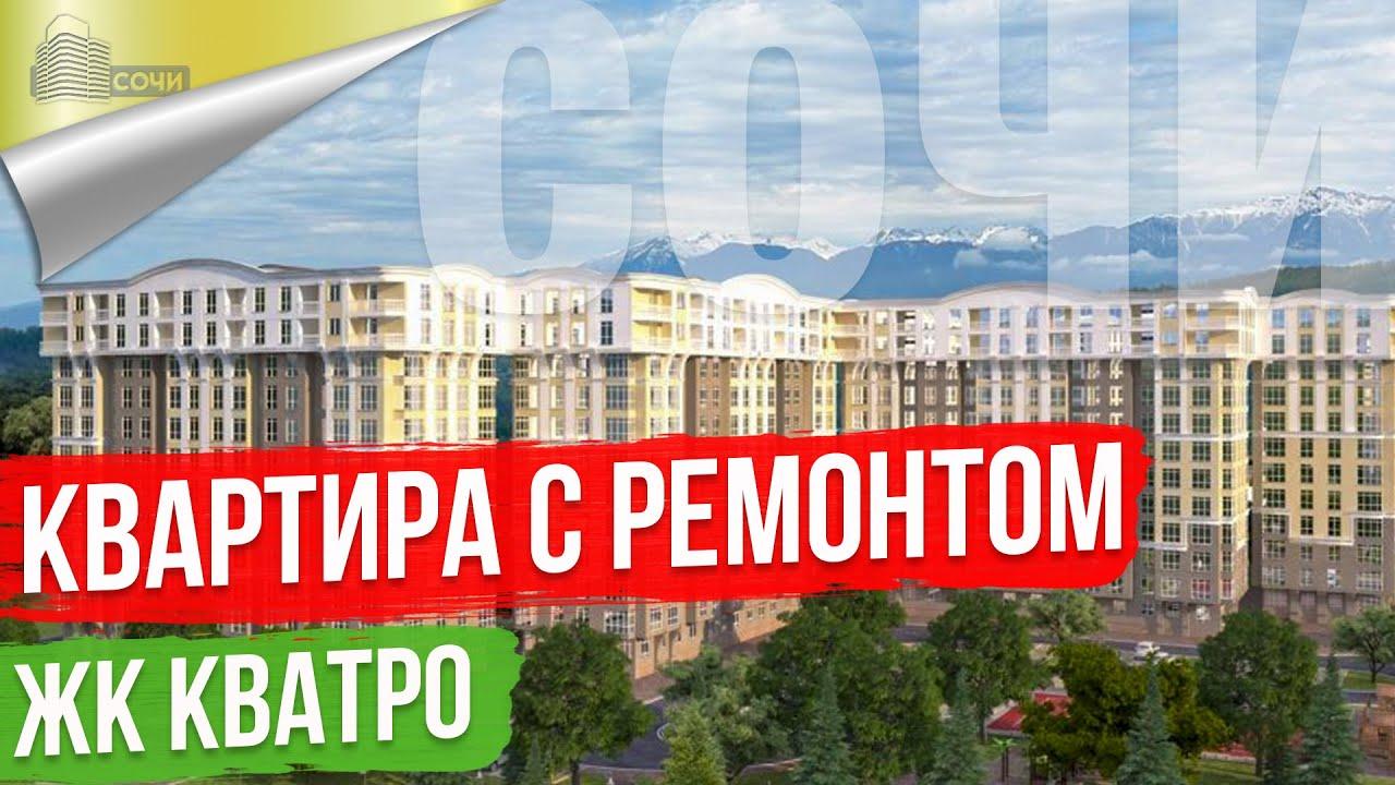 Квартира в Сочи с Ремонтом [ЖК Кватро]