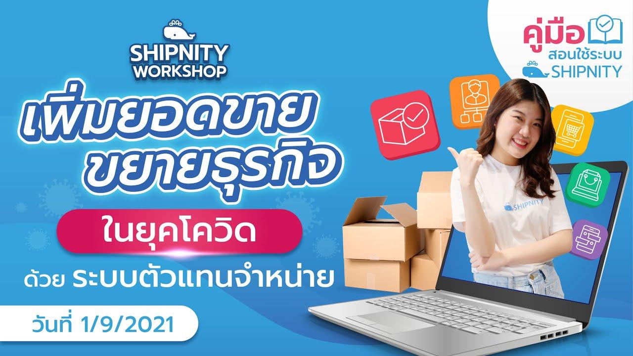 Workshop สอนการใช้งานระบบตัวแทนจำหน่าย | วันที่ 1/09/2021