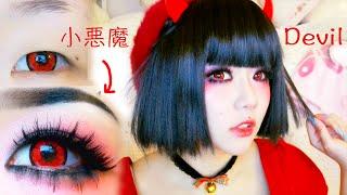 Little Devil 小悪魔 Makeup //
