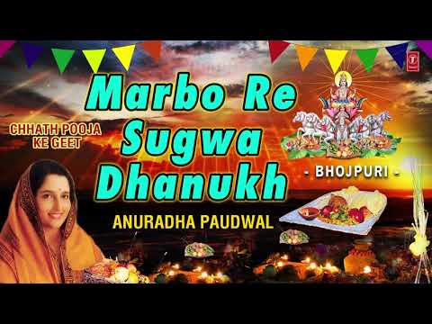 Marbo Re Sugwa Dhanukh Se I ANURADHA PAUDWAL I Full Audio Songs I Chhath Pooja Special 2017