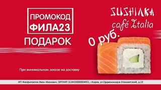 🚙 Доставка еды 🍣 Пицца и роллы 🍀 Скидка на роллы 🙋 Сушилка 💃 Киров 12+