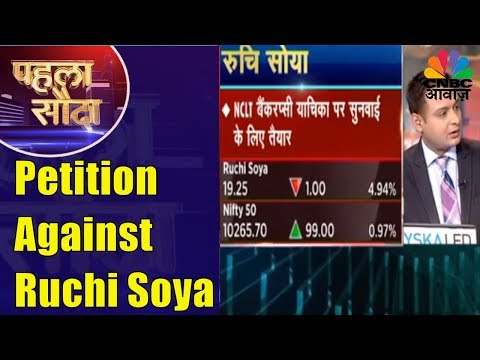 NCLT Agrees For Hearing For Bankruptcy Petition Against Ruchi Soya | Pehla Sauda | CNBC Awaaz