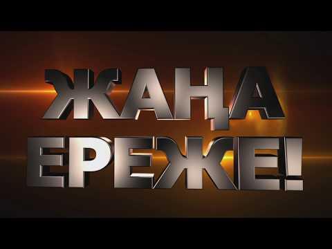 Рекламный ролик начала 7 сезона телепроекта XFactor Kazakhstan  Kaz