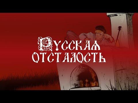 |HD| Мифы о России. Фильм 5-й: Русская отсталость