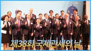 제38회 국제관세의날 행사