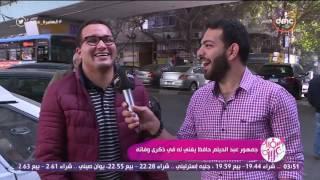 السفيرة عزيزة - جمهور عبد الحليم حافظ يغني له في ذكرى وفاته
