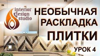 Дизайн квартиры в 3D Max - урок 4. Новый способ раскладки плитки