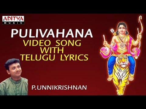 pulivahana-||-ayyappa-popular-songs-||-video-song-with-telugu-lyrics-by-unni-krishnan
