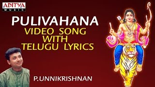 pulivahana-ayyappa-popular-songs-song-with-telugu-by-unni-krishnan