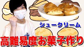 高難易度!気合だけで シュークリーム を作ってみた!!!【男の料理】
