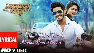 Ninna Raja Naanu Nanna Rani Neenu Song With Lyrics | Seetharama Kalyana | Nikhil Kumar, Rachita Ram