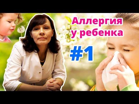 Аллергия у ребенка и детей до года