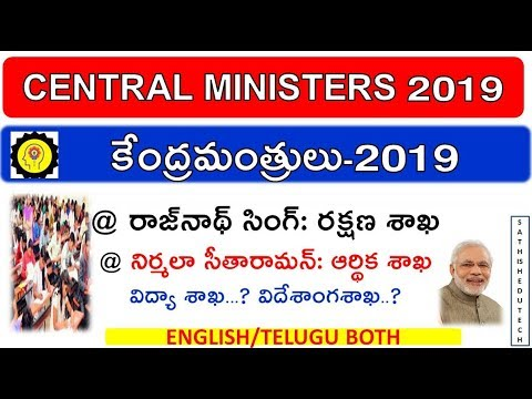 NEW Cabinet Ministers Of India 2019||NEW CENTRAL MINISTERS 2019 IN  TELUGU||RRB NTPC/SSC/GROUP-D ALL