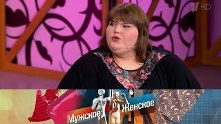 Мужское / Женское - Необъятные.  Выпуск от17.01.2017