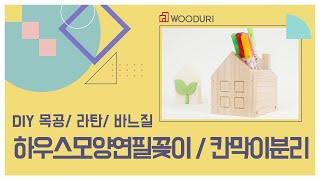 [DIY 목공체험] 우드리쌤과 하우스모양 연필꽂이
