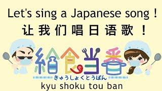 日本語で歌おう!恋するピーマン Let's sing a Japanese song! The mean...