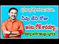 Gambar cover Neevu leni roju asalu rojey kadhayya telugu christian song with lyrics//Samuel karmoji garu song