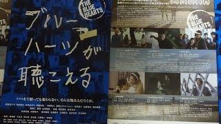 ブルーハーツが聴こえる(2017)映画チラシ シェアOK お気軽に 【映画鑑賞...
