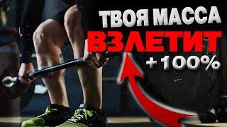 Как набрать МАССУ Топ 7 лучших упражнений для роста мышц