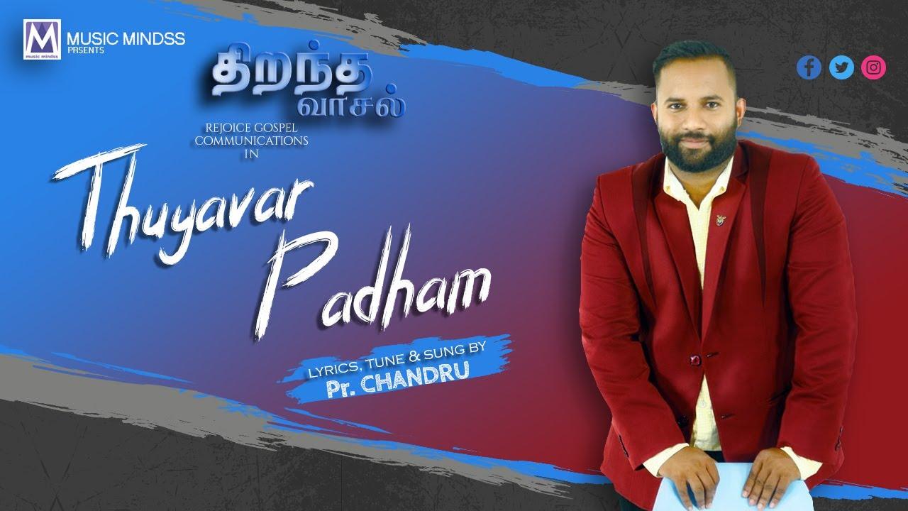 Thuyavar Paatham vanthuvittean- தூயவர் பாதம் வந்துவிட்டேன்