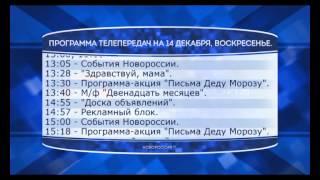 """Программа телепередач канала """"Новороссия ТВ"""" на 14.12.2014"""