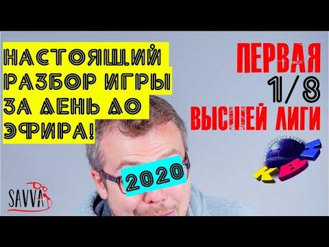 КВН-2020. Высшая лига. Первая игра сезона. ЭКСПЕРИМЕНТАЛЬНЫЙ ОБЗОР.