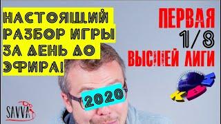 КВН 2020 Высшая лига Первая игра сезона НАСТОЯЩИЙ ОБЗОР