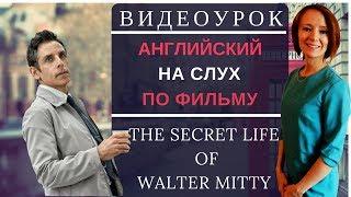 "Видеоурок по фильму ""The Secret Life of Walter Mitty"""