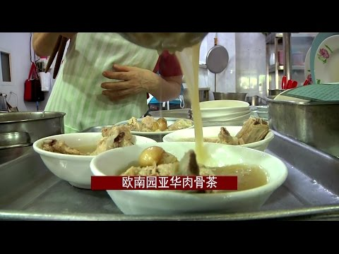 The Most Unforgettable Bak Kut Teh in Singapore!