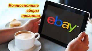 Комиссионные сборы продавца на EBAY. Как оплачивать? Разовый платеж. Урок №7(, 2016-02-11T13:16:52.000Z)