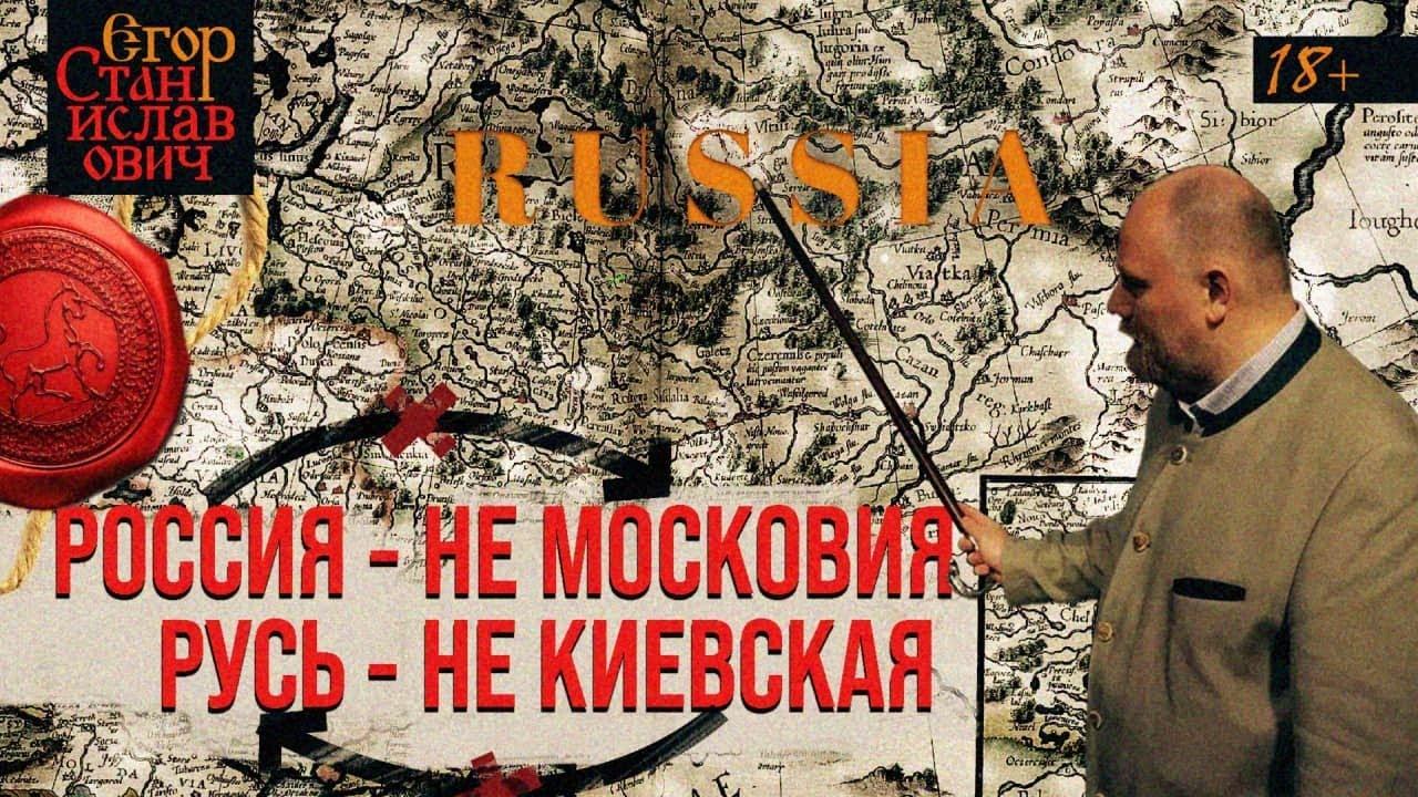 Россия — не Московия, а Русь — не Киевская // Егор Станиславович
