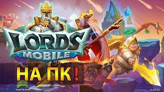 🔫 Как скачать Lords Mobile на ПК, установка 🔥 Секреты быстрого старта в Лордс Мобил 🔎