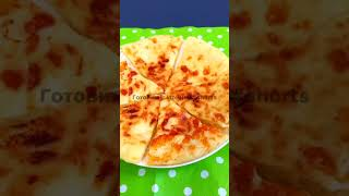 ХАЧАПУРИ с сыром Рецепт сырной лепешки на сковороде Готовим с Ириной Shorts Cheese cake