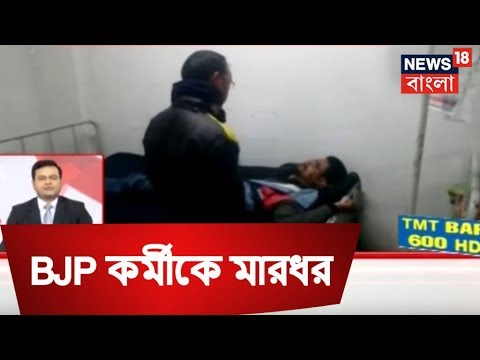 BJP কর্মীকে মারধরের অভিযোগ | Speed News