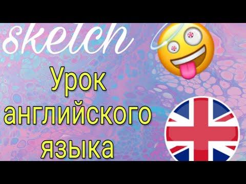 Sketch//Скетчи! Урок английского языка