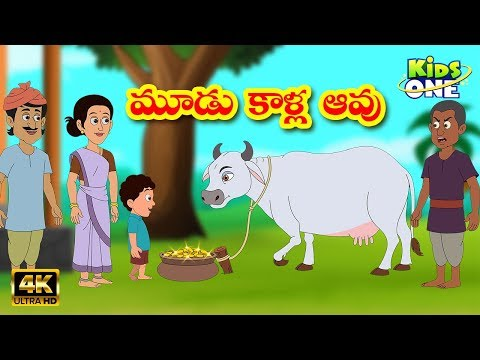 Moodu Kalla Aavu | మూడు కాళ్ళ ఆవు | Telugu Panchatantra Stories | Moral Stories Kids | KidsOneTelugu