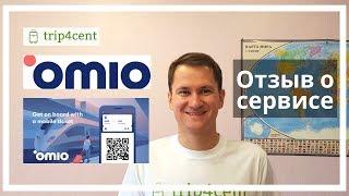Отзыв о сервисе Omio (Омио)